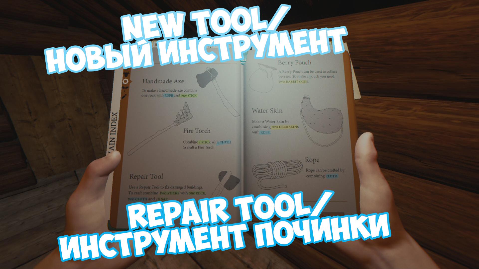 Как сделать repair tool в the forest 445