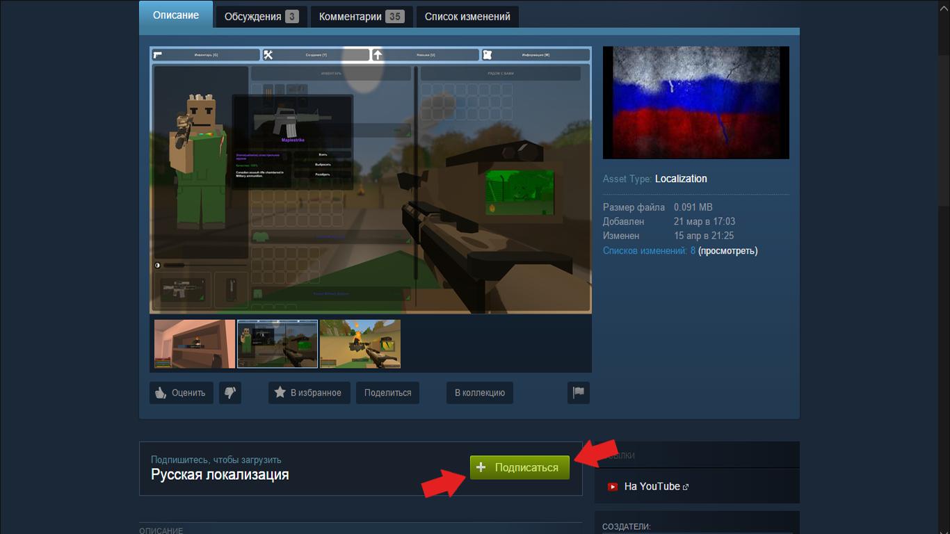Как сделать на русском steam