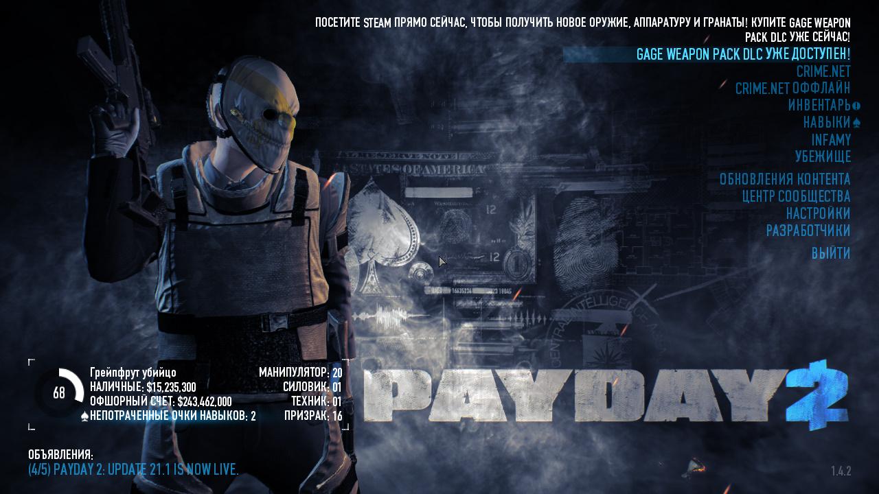 Как payday 2 сделать русский язык steam