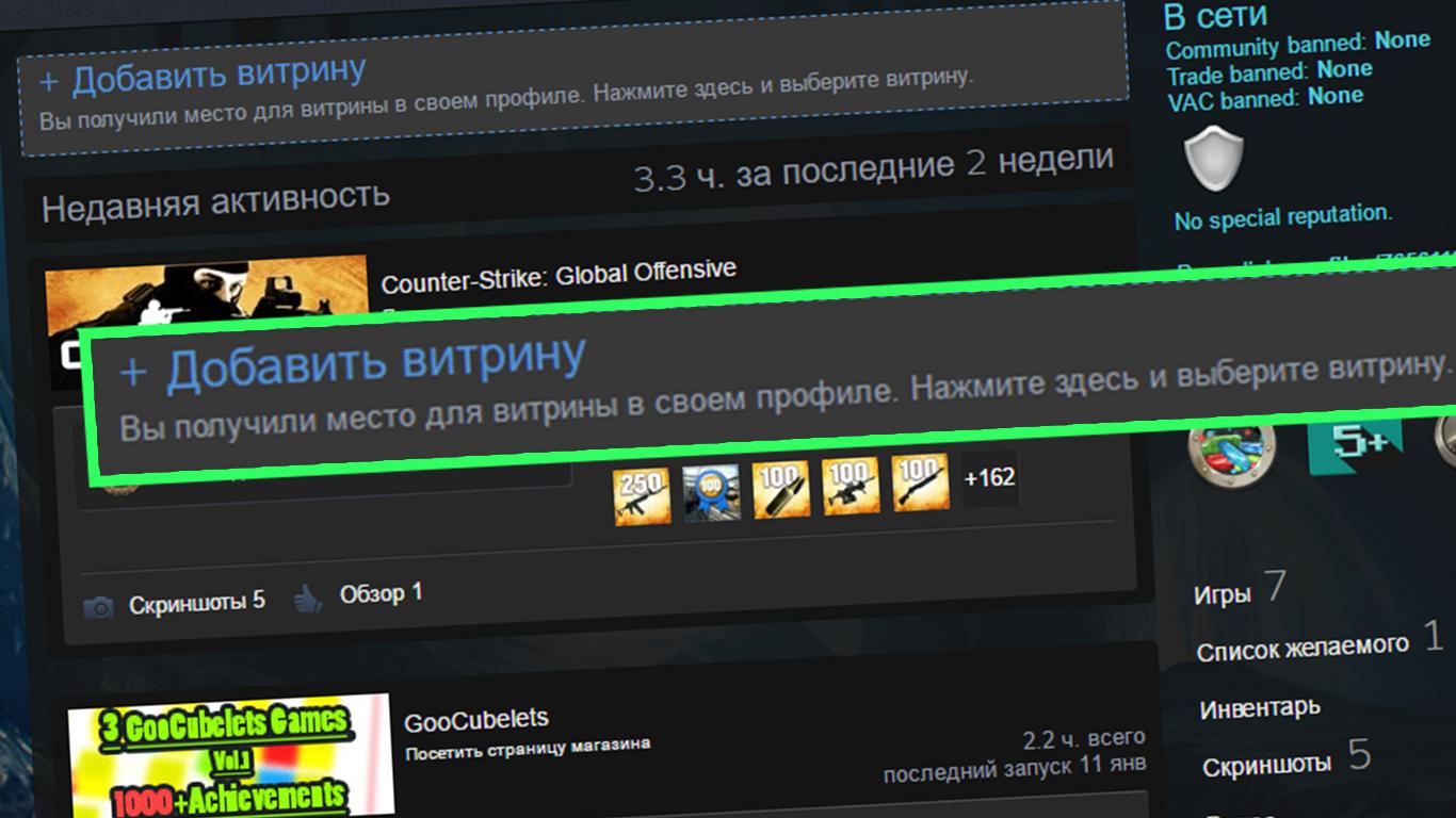 Как сделать витрину скриншотов steam
