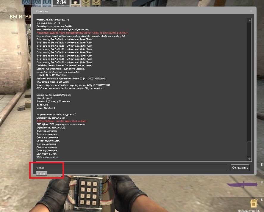 Как сделать себя админов на локальном сервере