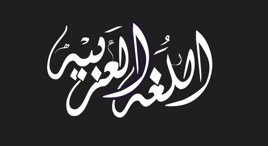 اللغة العربية- Arabic Language