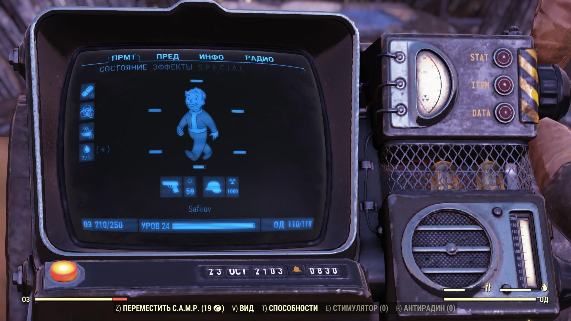 Меняем цвет экрана в Пип-Бой и фонарика в Fallout 76
