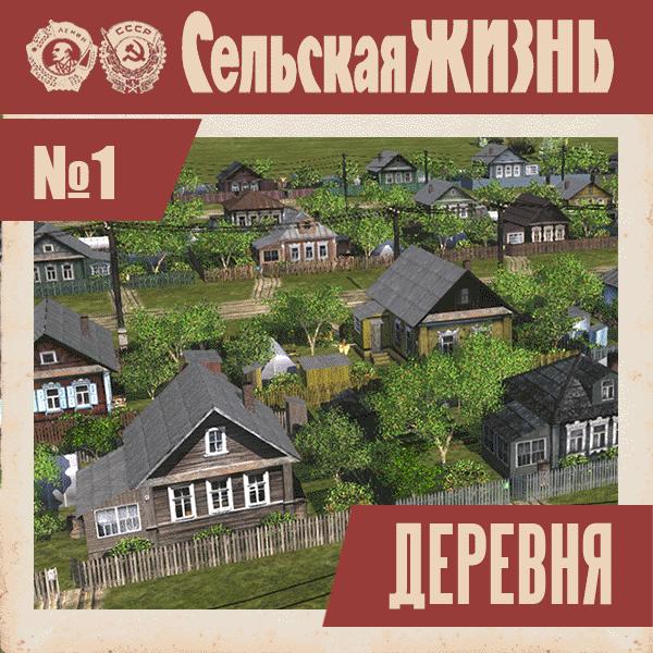 Деревня | Village