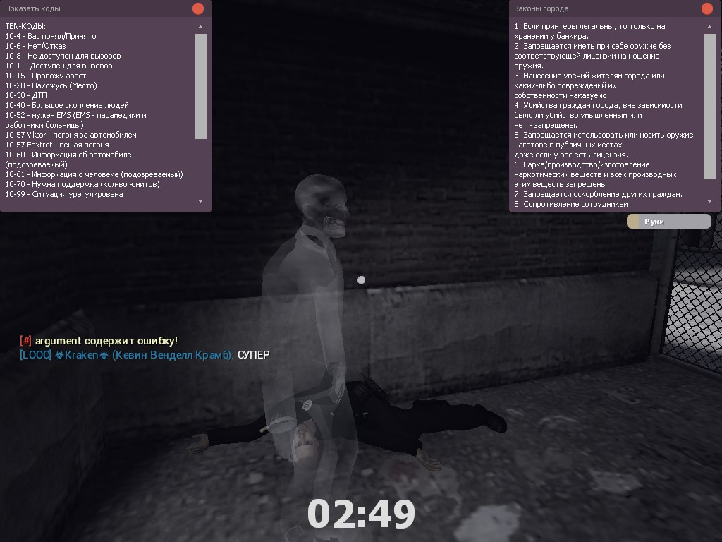 Скрин с места убийства (2)