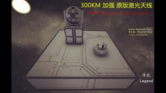 Steam Workshop :: Laser Antenna 500km