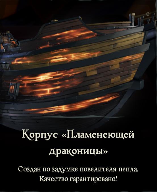 Прохождение истории Сердце огня на 100% в Sea of Thieves
