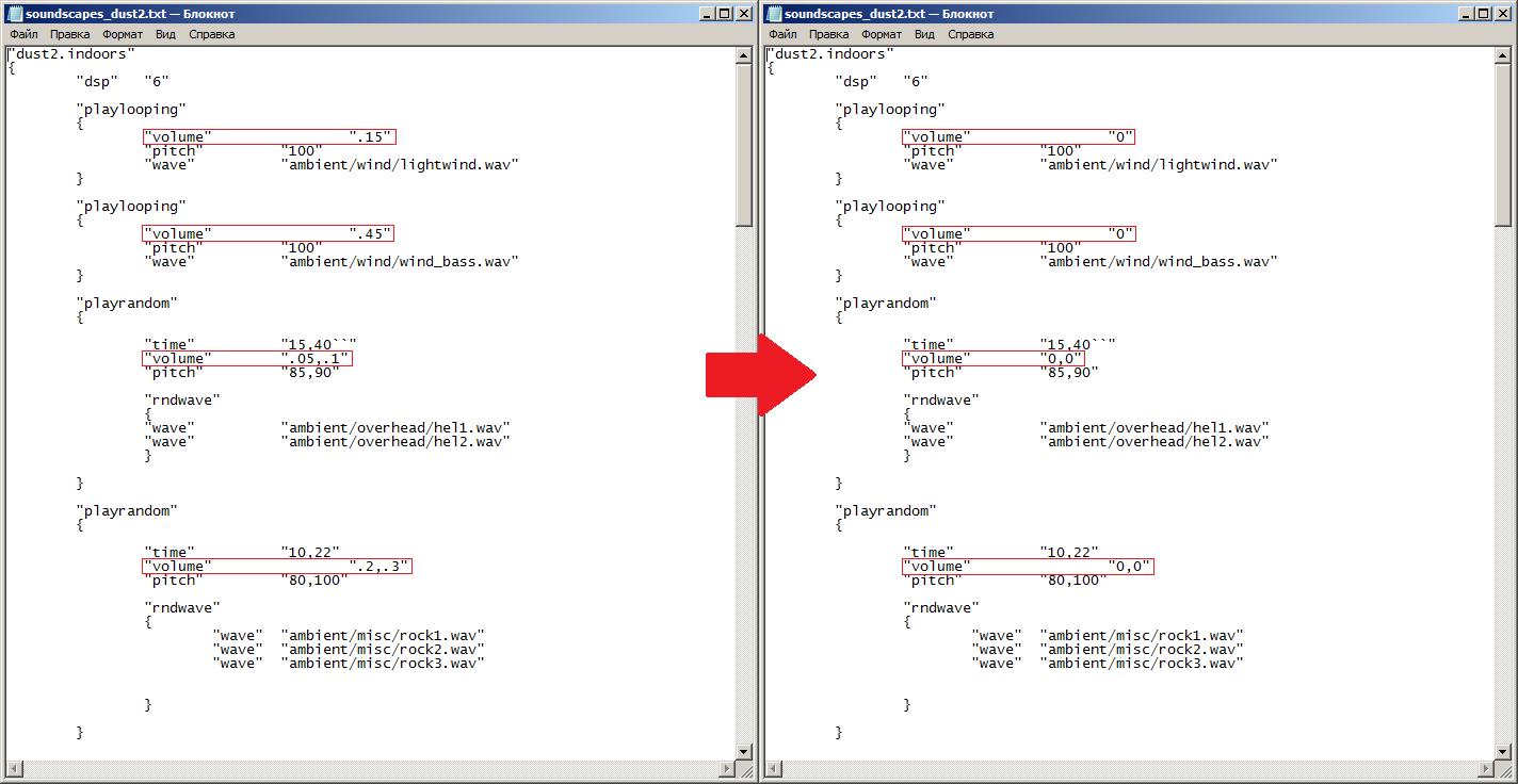 Как убрать фоновые звуки с карт в CS:S.