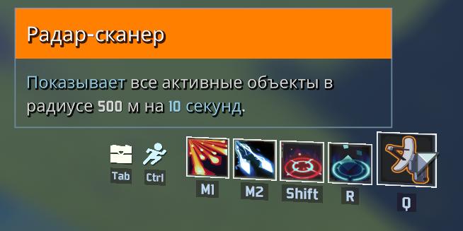 Полное описание предметов во время игры в Risk of Rain 2