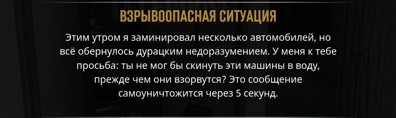 Все телефонные миссии в Mafia: Definitive Edition