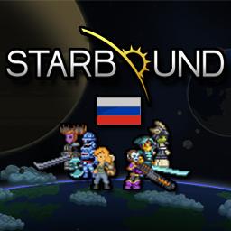 Steam workshop:: русификатор starbound.