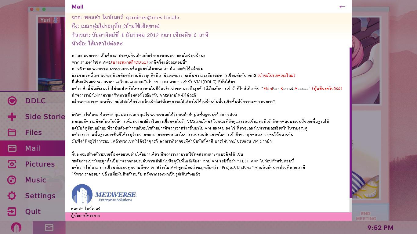 DDLC PLUS () image 2