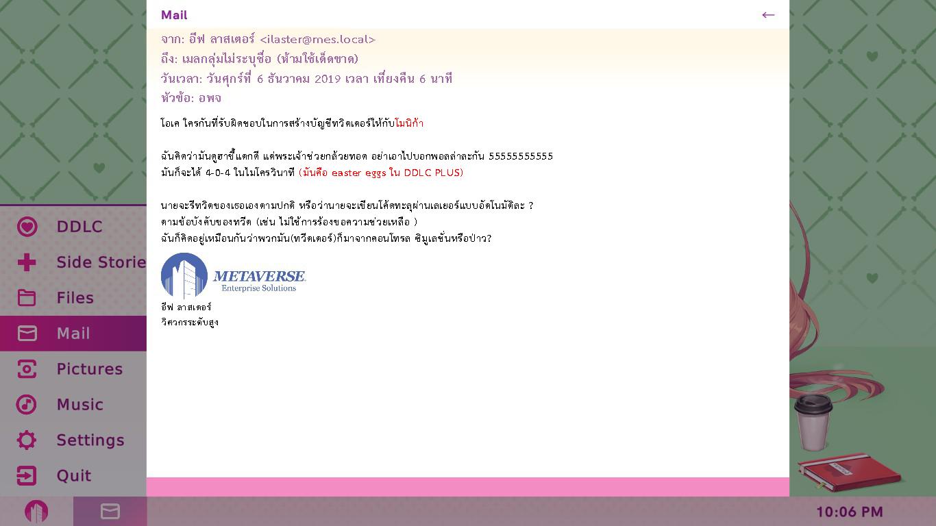 DDLC PLUS () image 92
