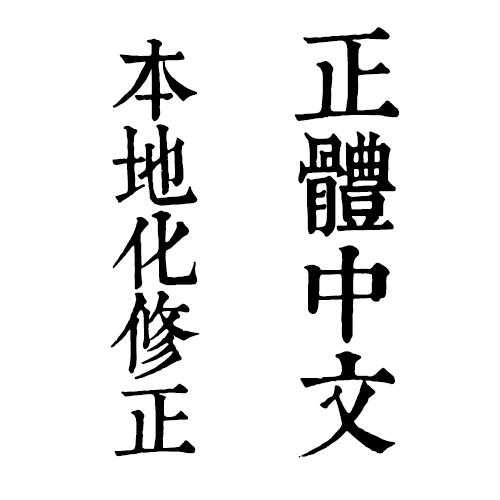 Steam Workshop::正體中文本地化修正