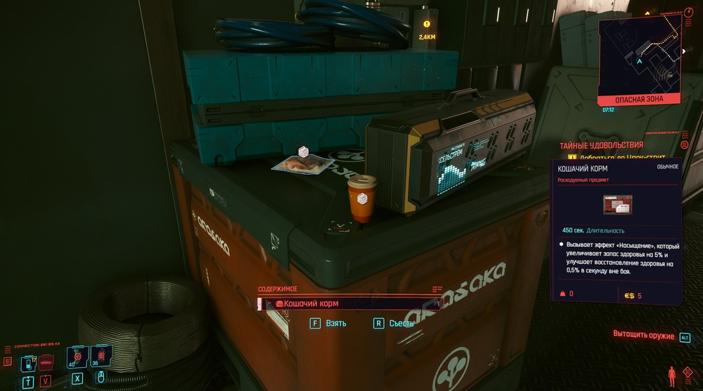 Как завести кота в Cyberpunk 2077