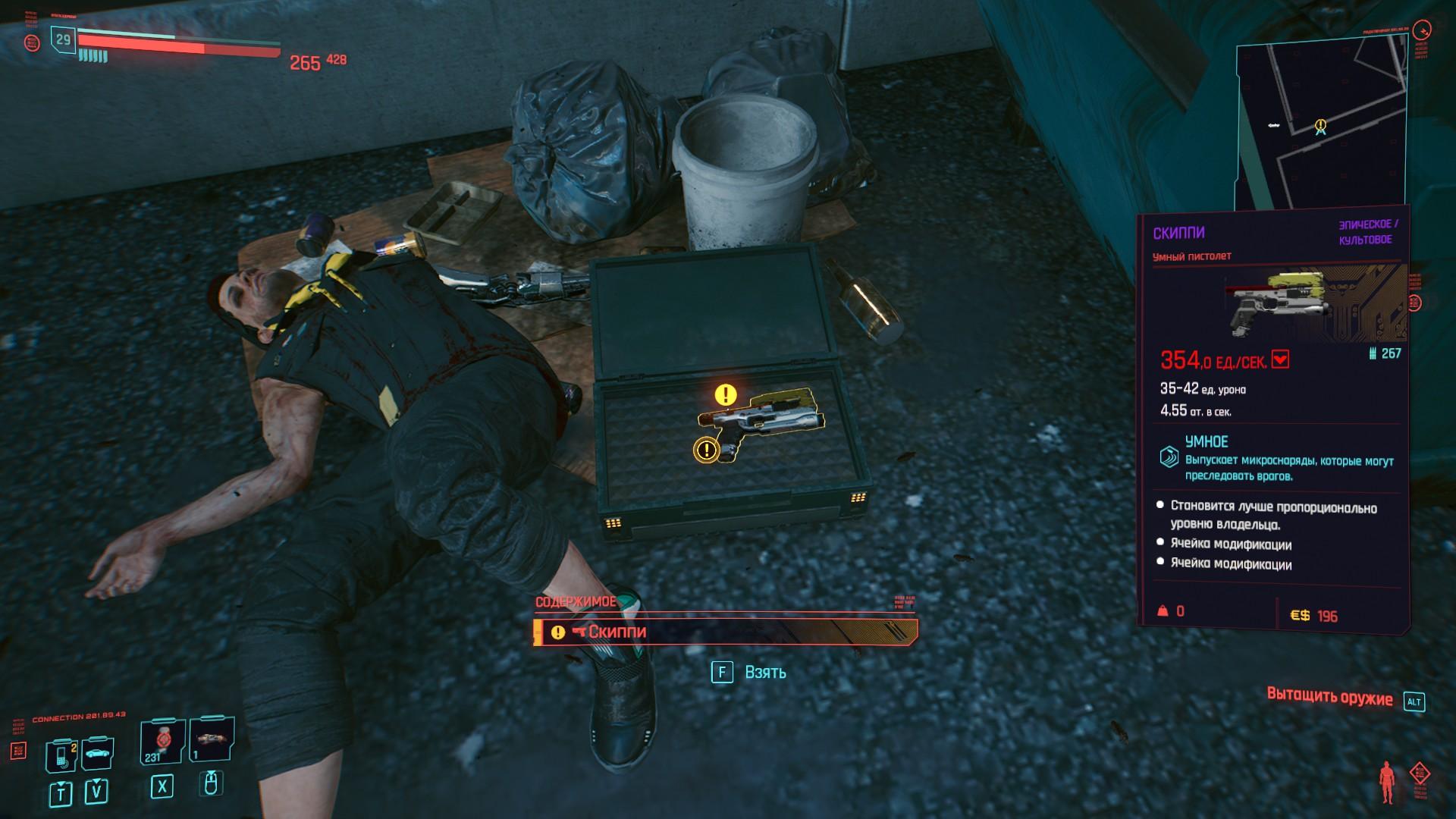 """Где найти говорящий пистолет """"Скиппи"""" в Cyberpunk 2077"""