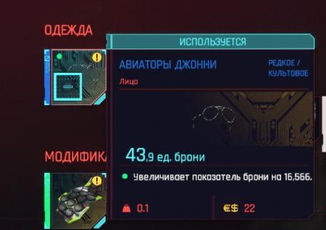 Получаем все секретные предметы Джонни Сильверхенда в Cyberpunk 2077