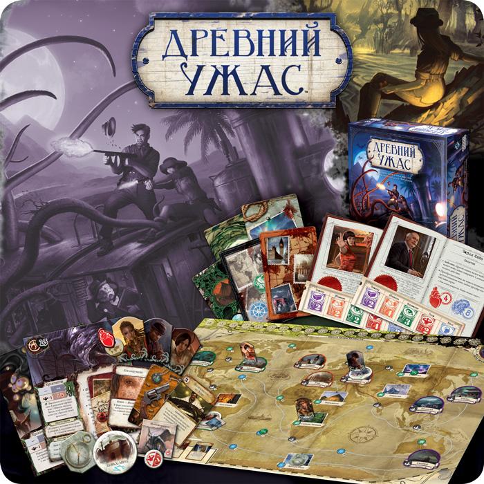 Древний Ужас + 6 Допов RUS