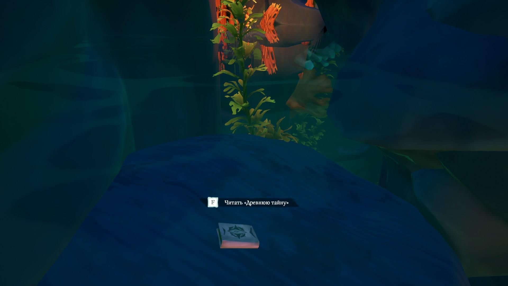 """Проходим """"Затонувшая Жемчужина"""" и получаем дневники в Sea of Thieves."""