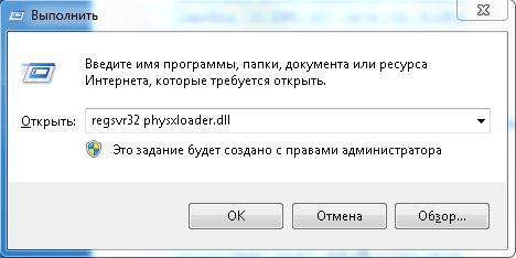 Отсутствует physxloader dll метро 2033. physxloader.dll