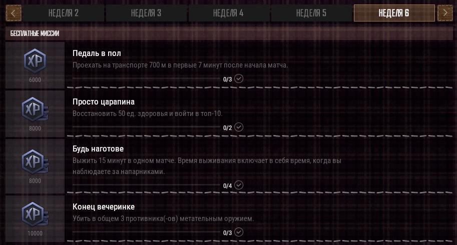 Таблицы опыта и миссии Survivor Pass: Pajama Party