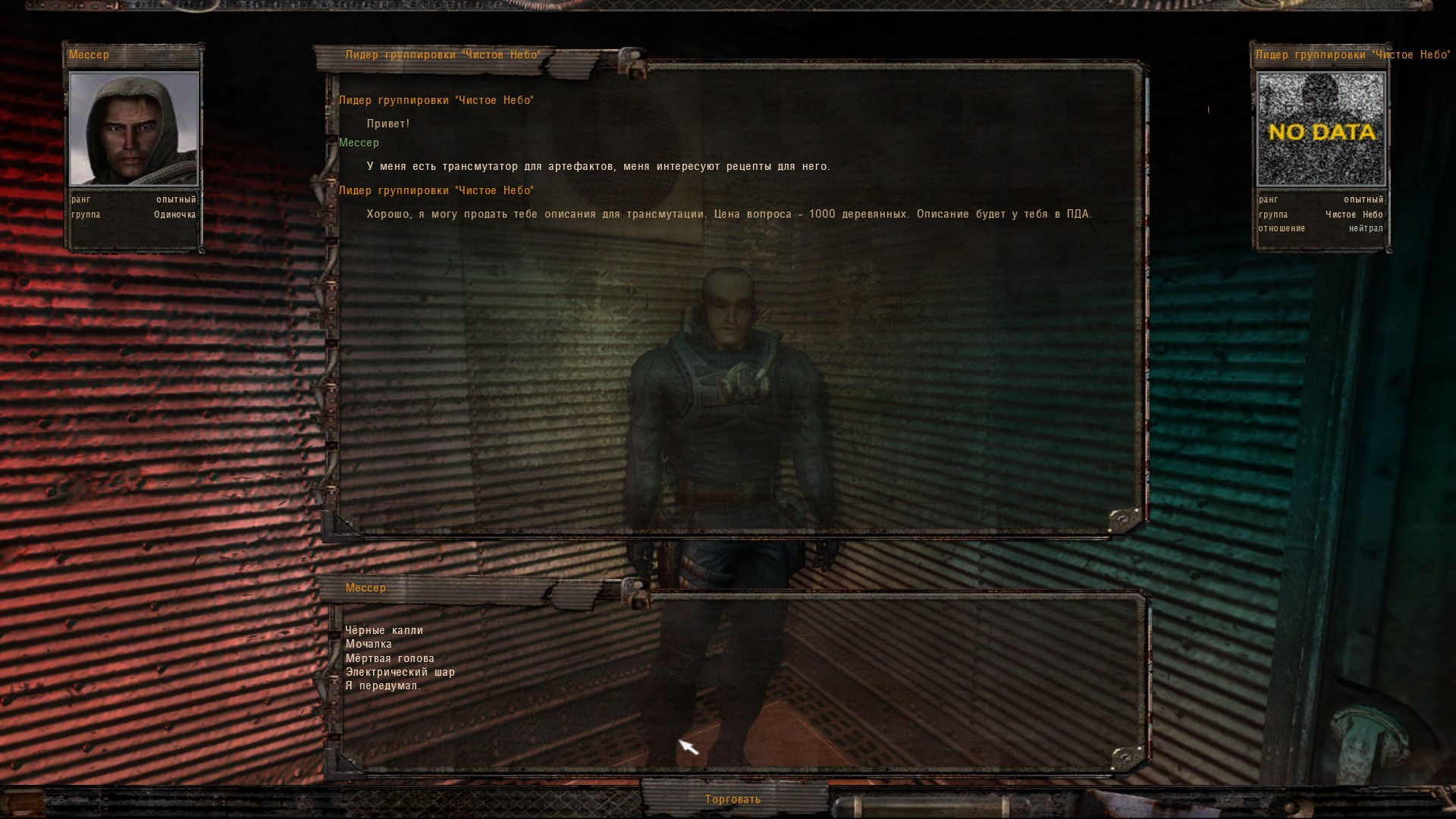 Oblivion Lost Remake 2.5 image 297