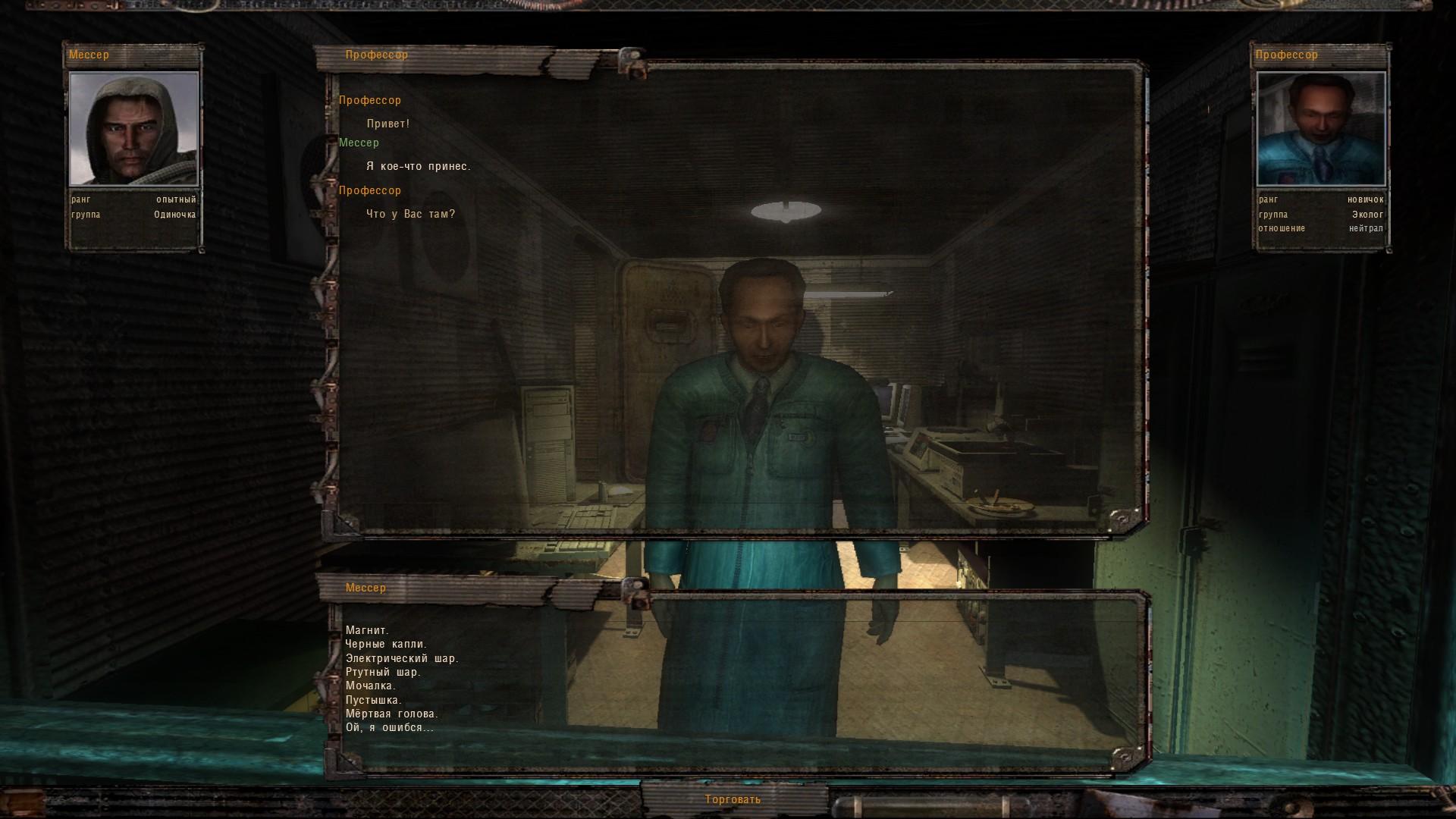 Oblivion Lost Remake 2.5 image 298