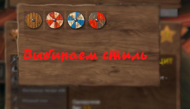 Как покрасить щит в Valheim