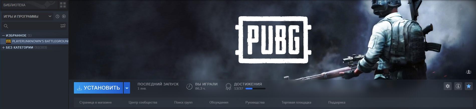 Анимированная обложка и фон PUBG в Steam