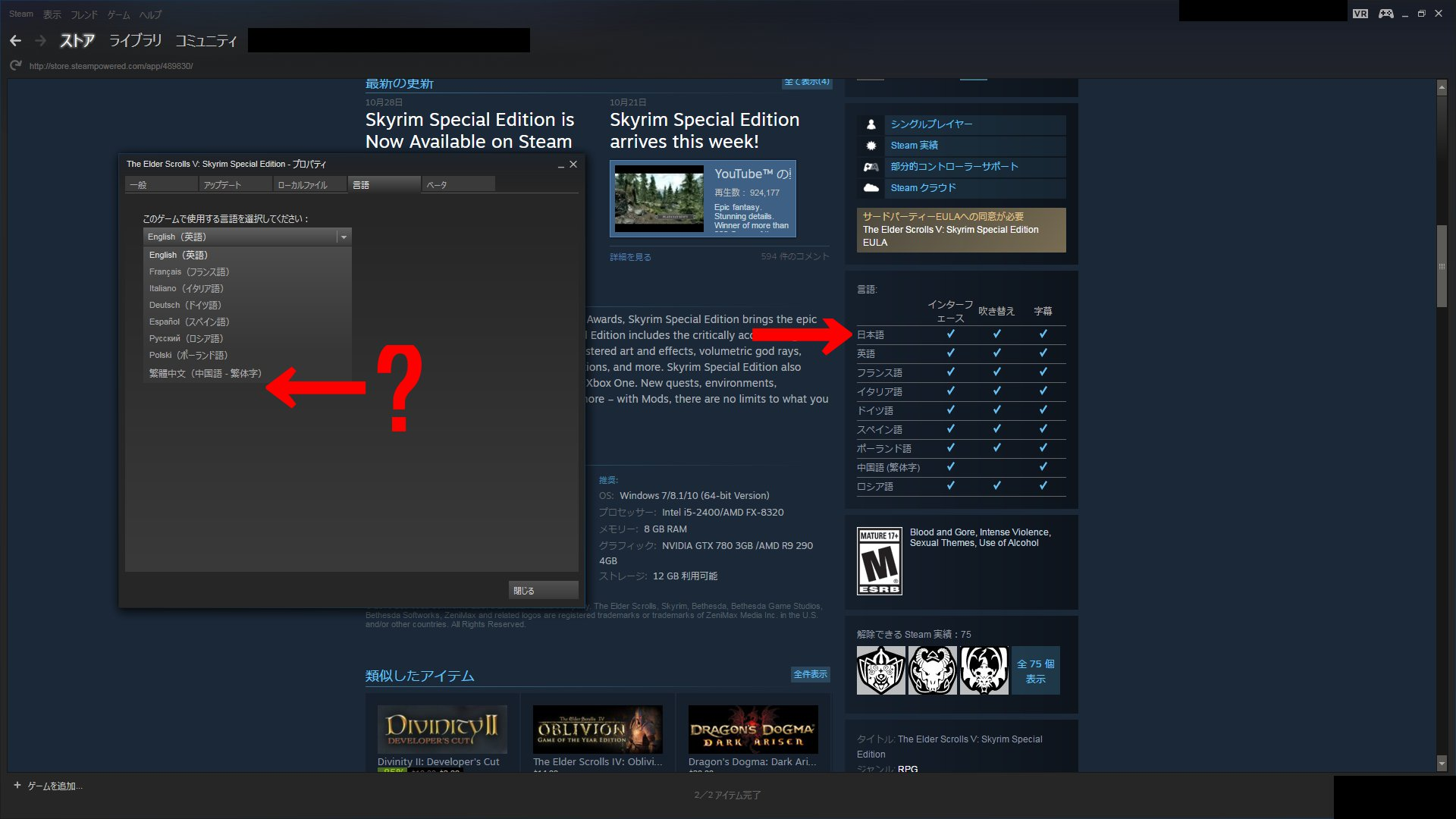 Steam Community :: :: Japanese not an option for Skyrim Special Edition