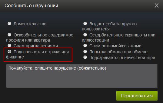 Программа для кражи вещей steam при обмене