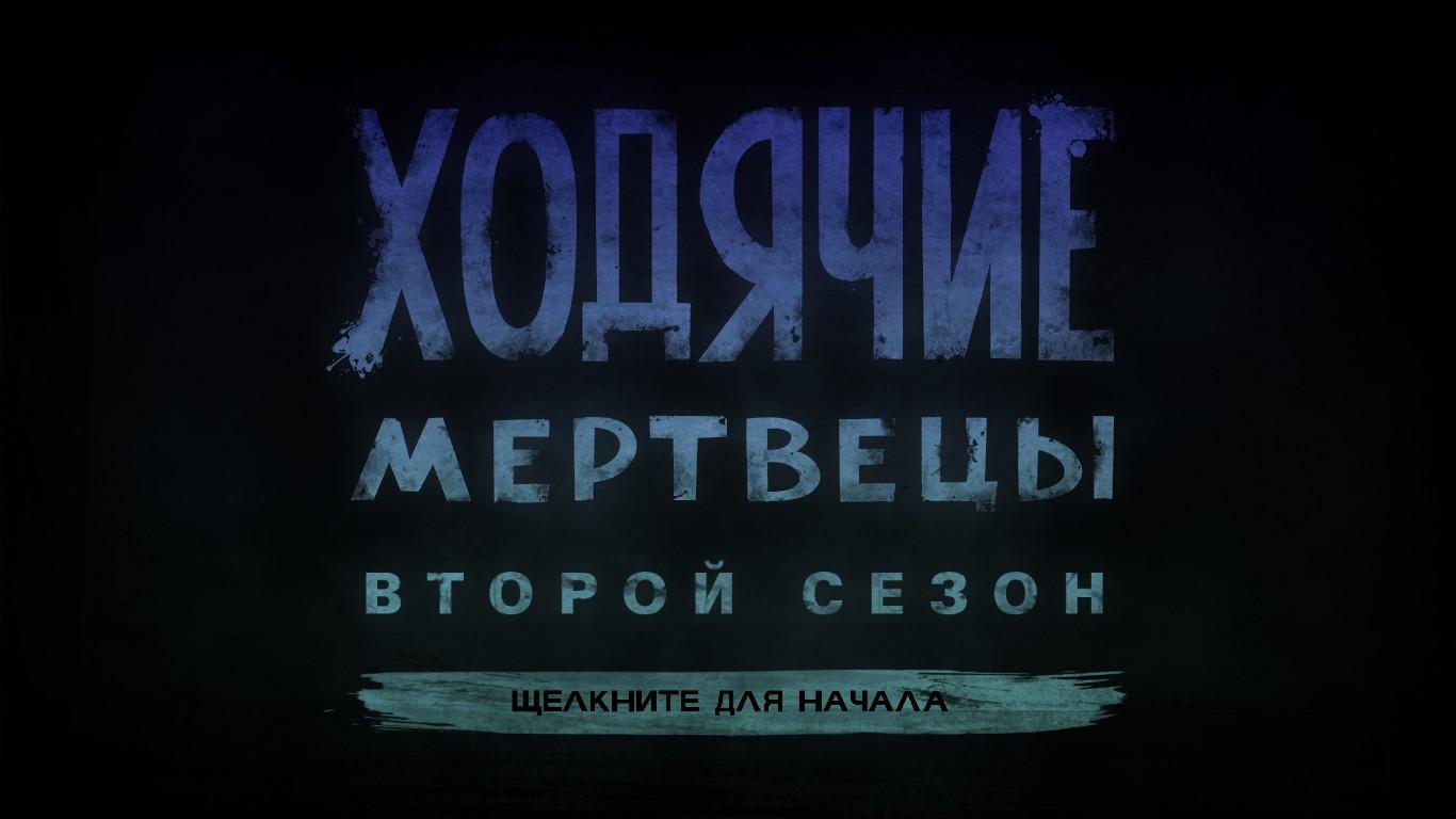 скачать русификатор на the walking dead 2 ...