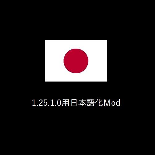 Japanese Language mod for 1.25.1.0