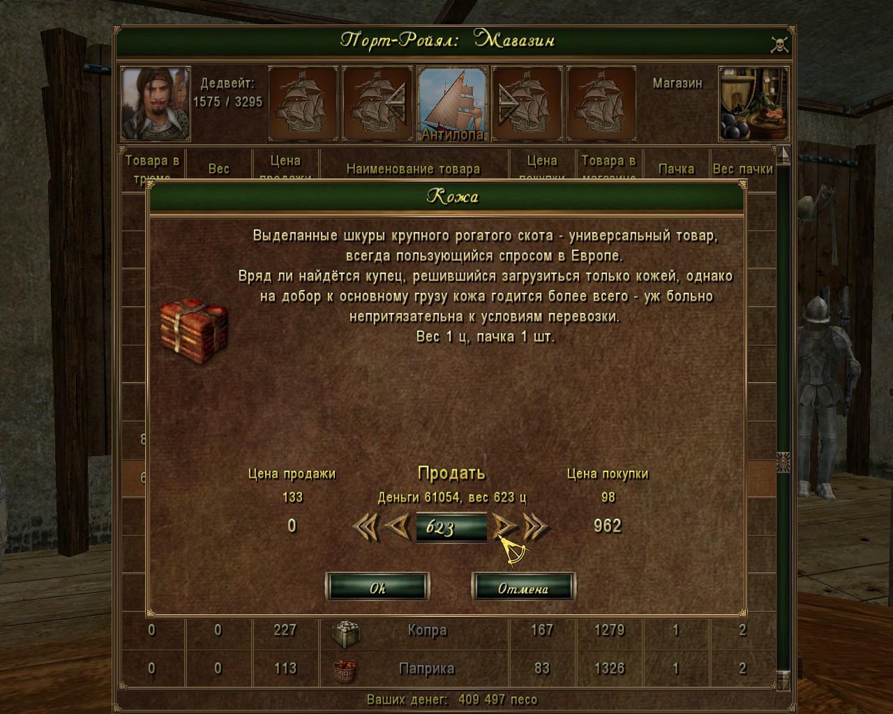 корсары город потерянных кораблей как заработать деньги в начале игры