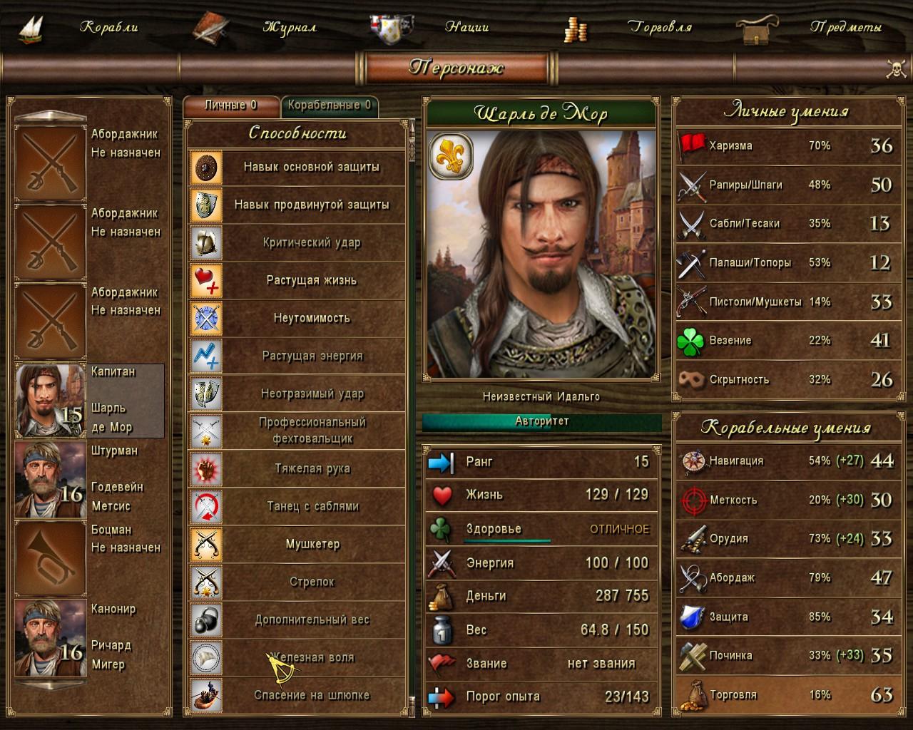 деньги в игре корсары история пирата
