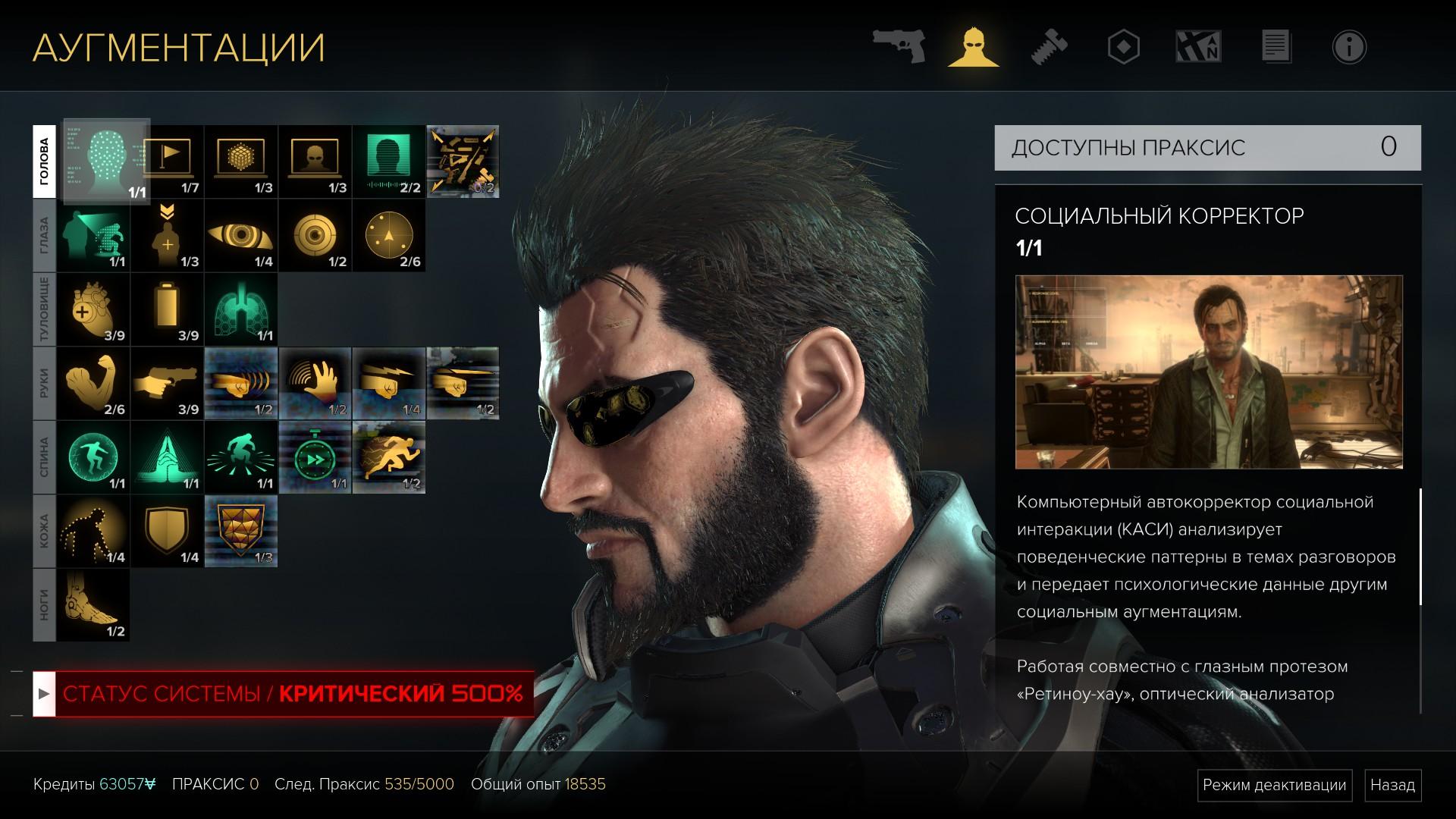 Аугментации в Deus Ex: Mankind Divided.