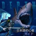 Steam Community Guide Depth 初心者ガイド ダイバー編 Begginer S Guide For Japanese