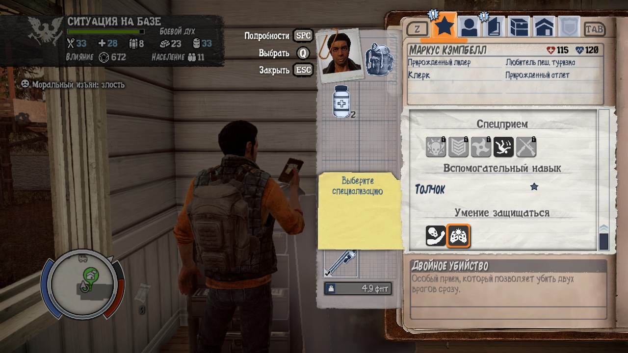 Достижения State of Decay Year-One