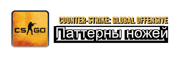 Паттерн ножей в CS:GO