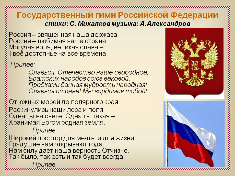 Гимн Российской Федерации скачать музыку и Слова