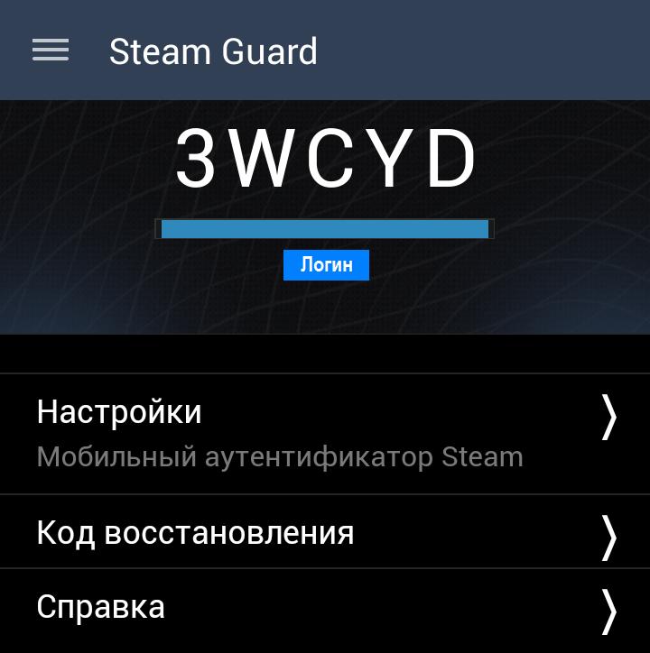 почему не приходит код подтверждения в steam на телефон