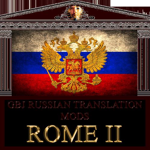 GBJ Russian Translation Mods For Rome II