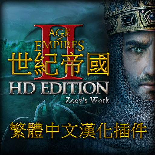 AGE II HD TChinese Zoey'sWork Release Ver5.05