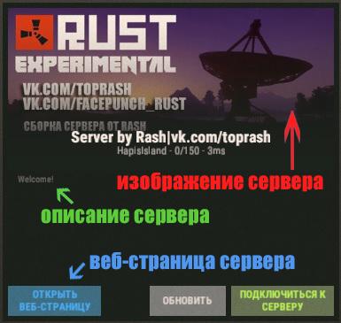 Программу Для Изменения Ника В Rust