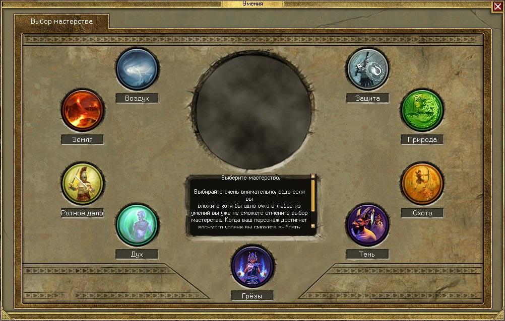 классы titan quest immortal throne
