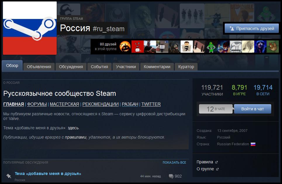 Steam Community :: Guide :: Создание группы в Steam