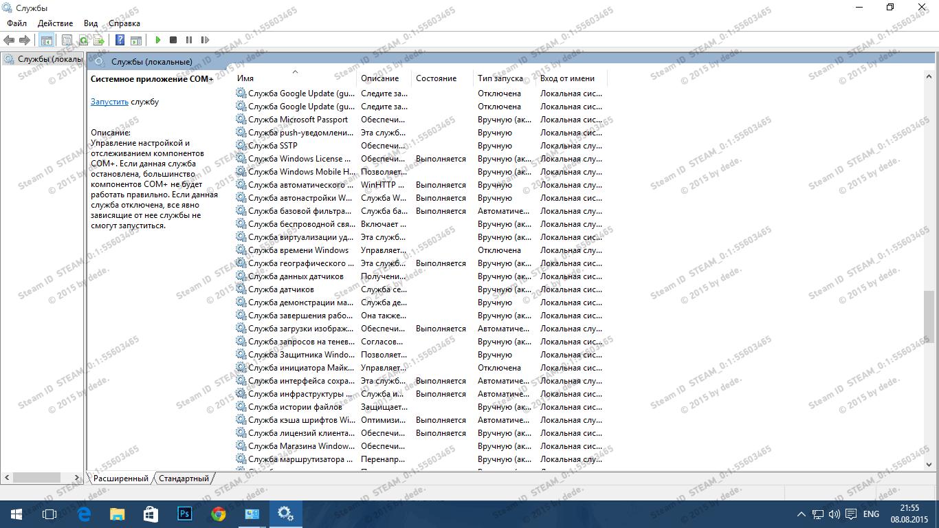 Настройка и оптимизация Windows 10 и CS 1.6