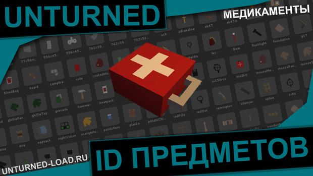 Id Предметов В Unturned 3 0 Военный Рюкзак