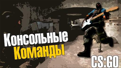 codigo aimbot cs go console