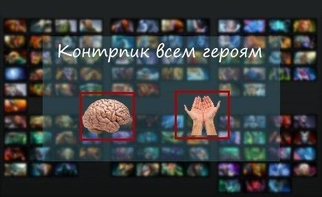контр пики героев в картинках любой